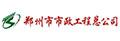 郑州市市政工程总公司